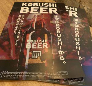KOBUSHI BEERポスター